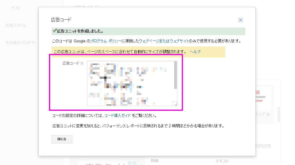 新しい広告のコードを取得する画面