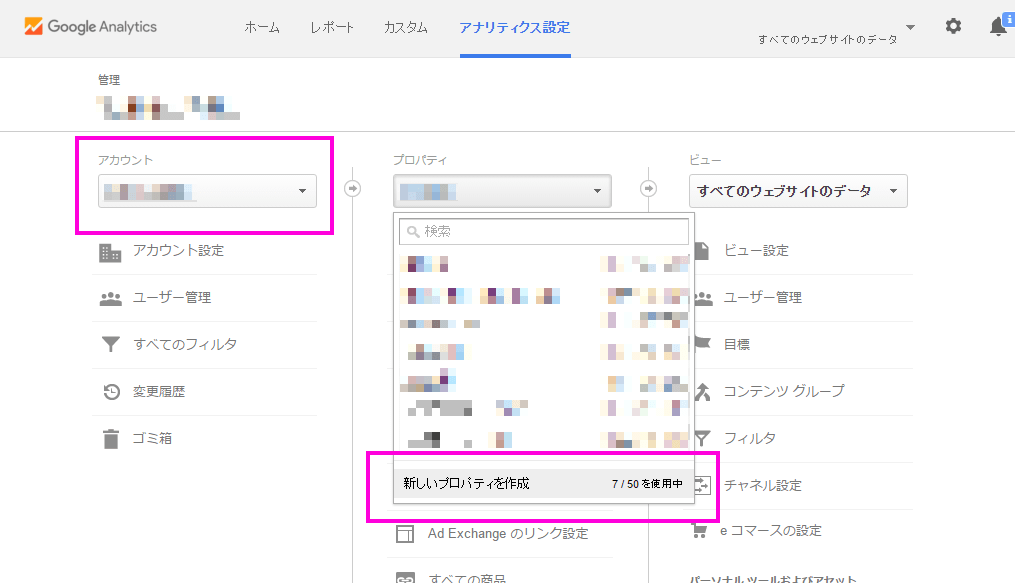 Google Analytics の設定画面