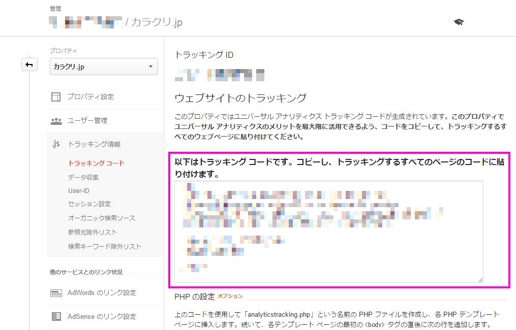 Google Analytics で新規サイトのトラッキングコードが表示されている画面