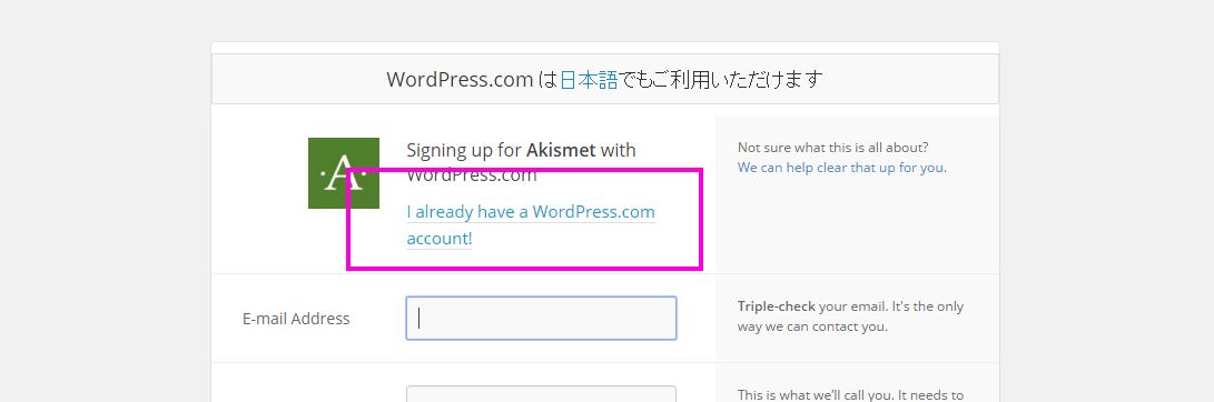 Akismet の新規アカウント作成画面