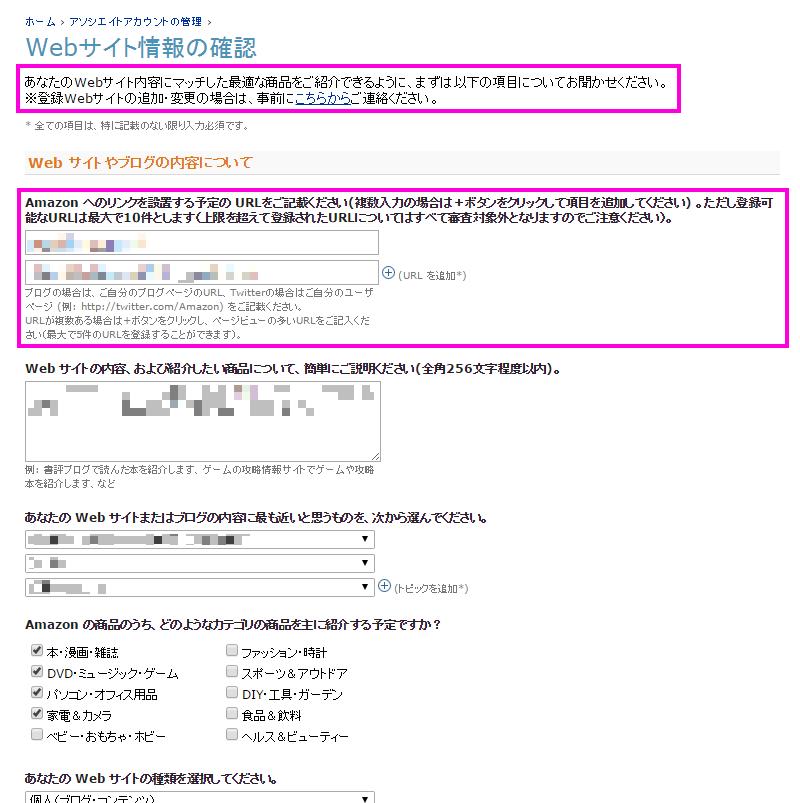 Amazon アソシエイト「Webサイト情報の確認」画面