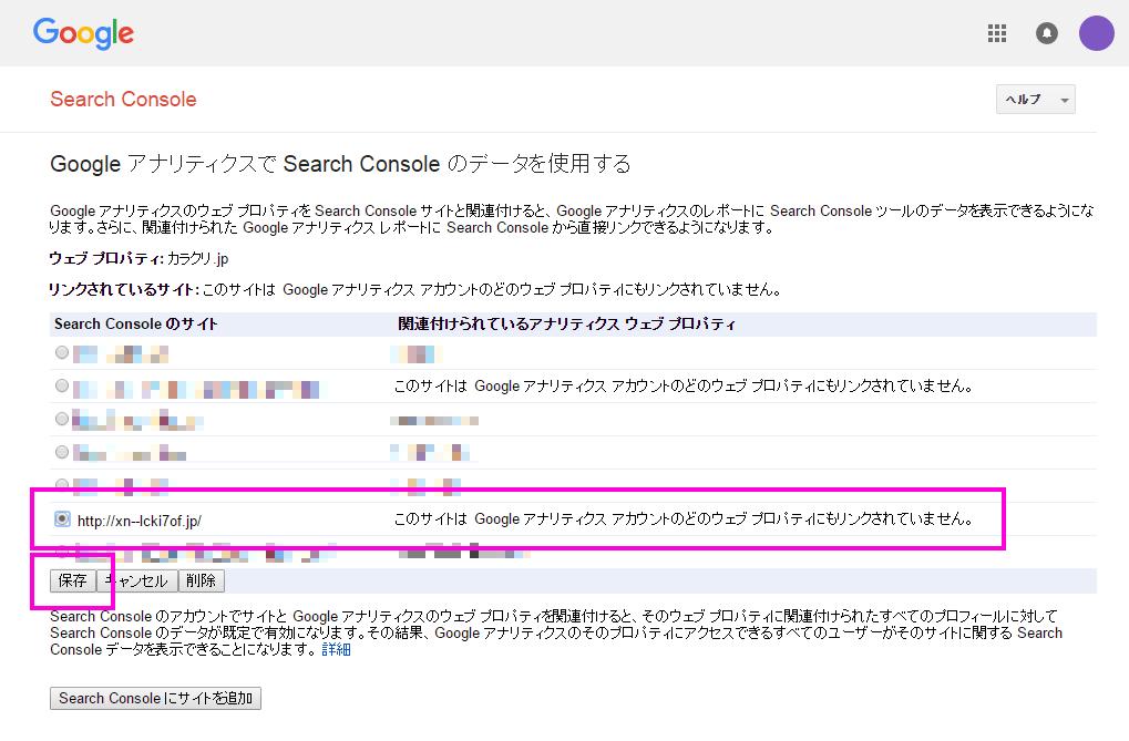 Google Search Console の画面。Analytics と連携する SearchConsole のプロパティを選択する。