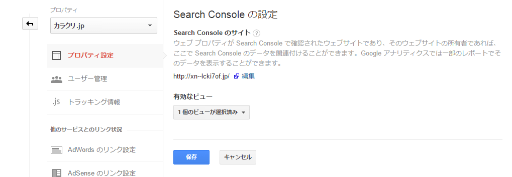 Google Analytics の Search Console との連携設定画面。