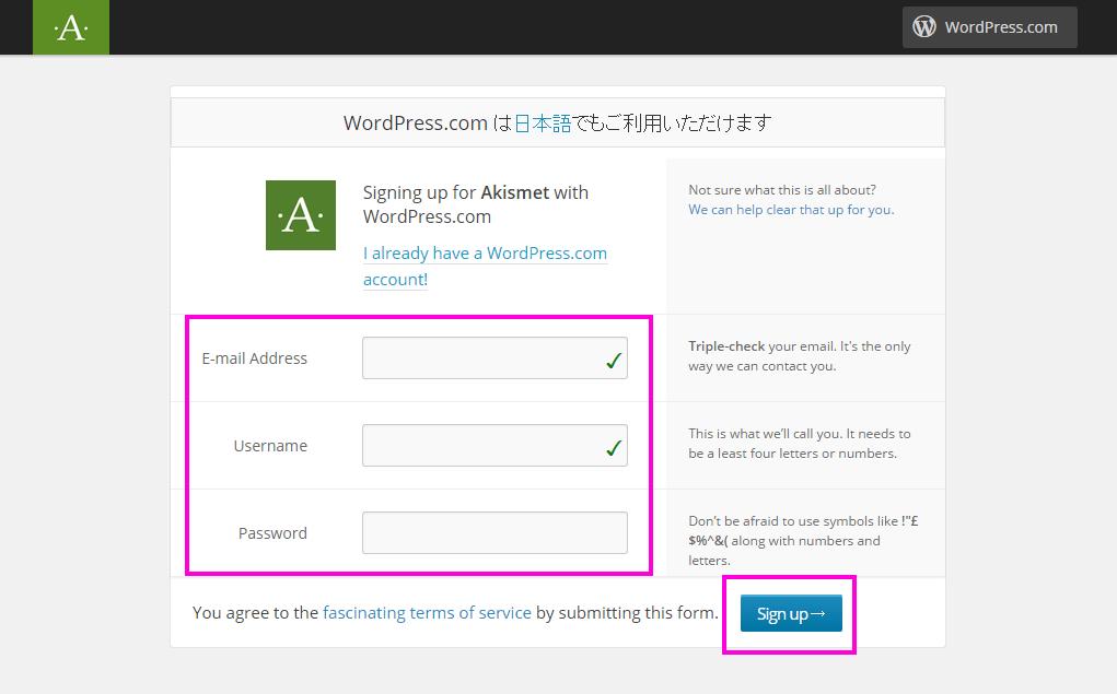 Akistmet の登録画面