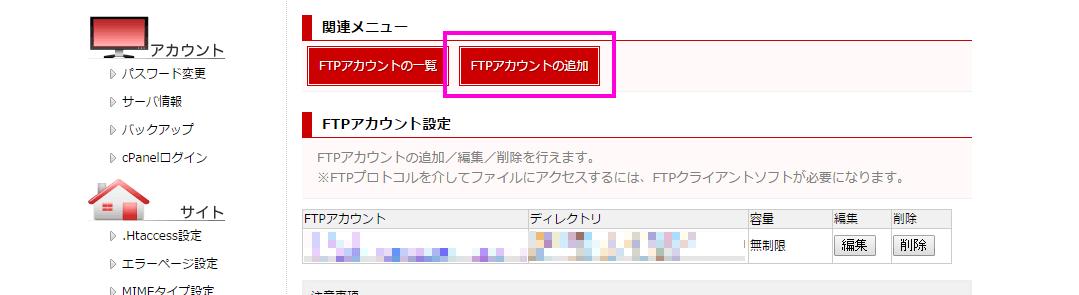 FUTOKA コントロールパネルのFTPアカウント追加画面。