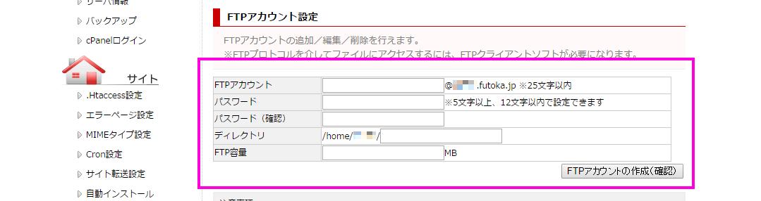 FUTOKA コントロールパネルのFTPアカウント追加設定画面。