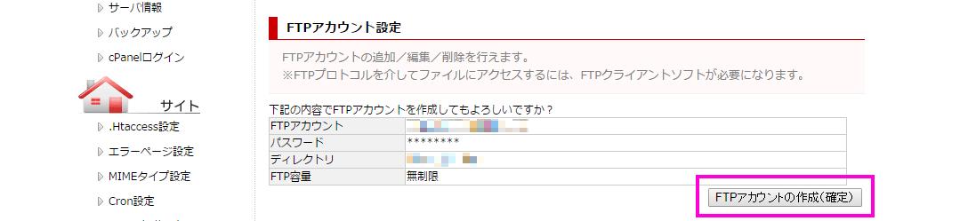FUTOKA コントロールパネルのFTPアカウント追加確認画面。