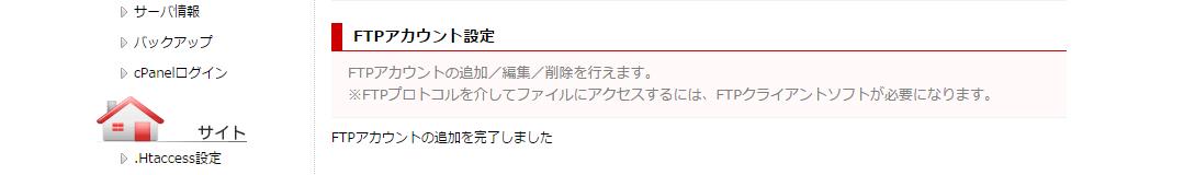 FUTOKA コントロールパネルのFTPアカウント追加完了画面。