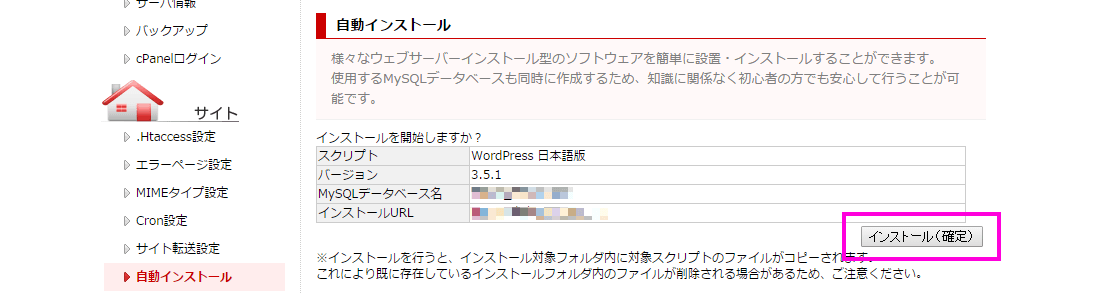 FUTOKAコントロールパネルのWordPressの自動インストール確認画面。