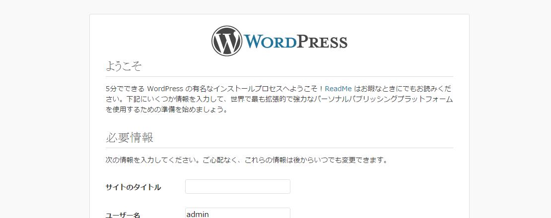FUTOKAの自動インストールからインストールされたWordPressのトップ画面。