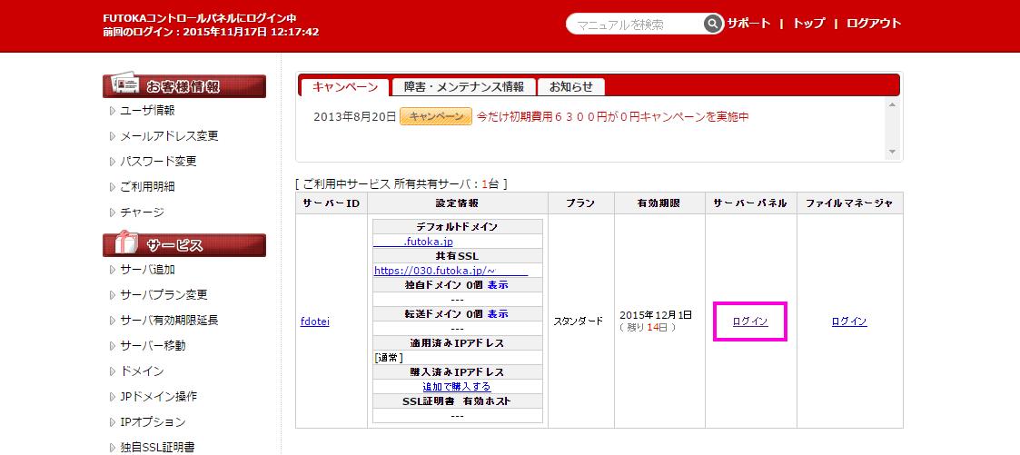 FUTOKA のアカウント画面。
