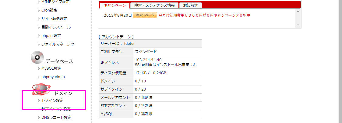 FUTOKA のコントロールパネルにログインした画面。