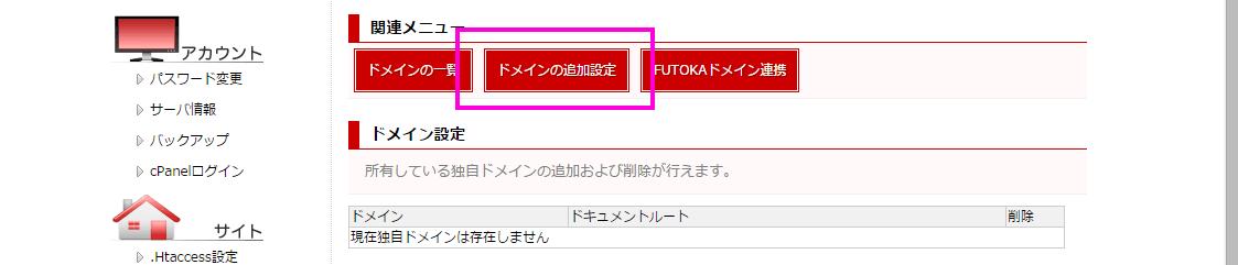FUTOKA のコントロールパネルでドメイン設定を開いた画面。