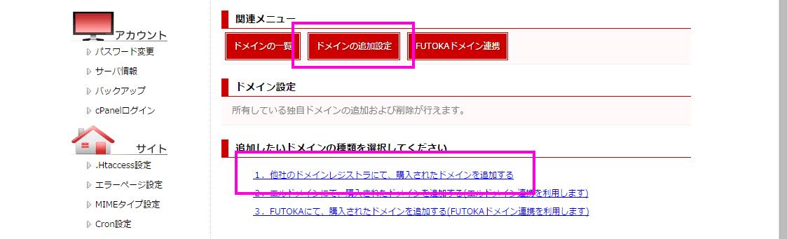 FUTOKA のコントロールパネルでドメインの追加設定を実行した画面。