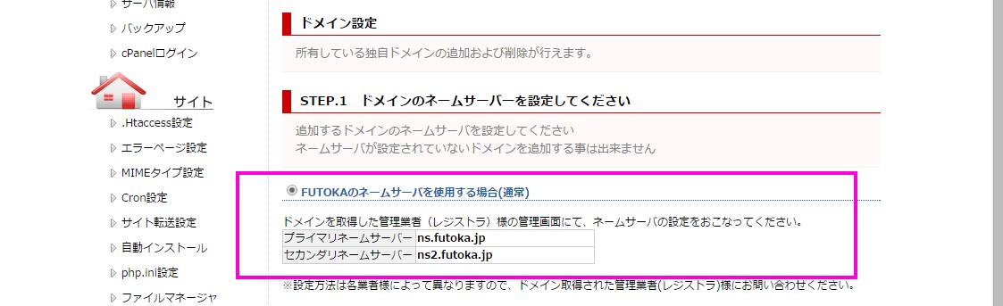 FUTOKA のコントロールパネルでネームサーバの情報が表示されている画面。
