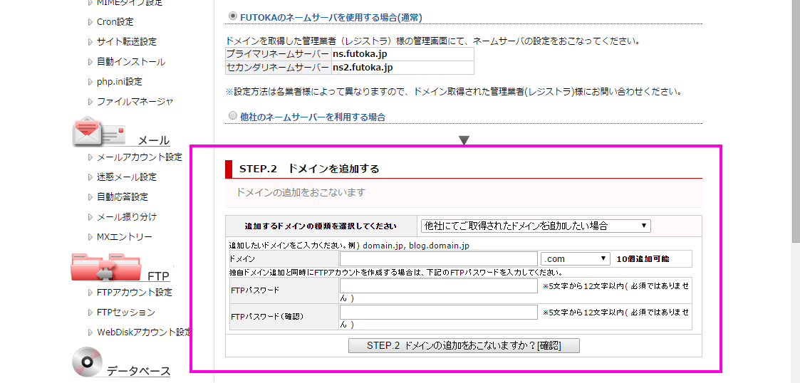 FUTOKA のコントロールパネルのドメインを追加する画面。