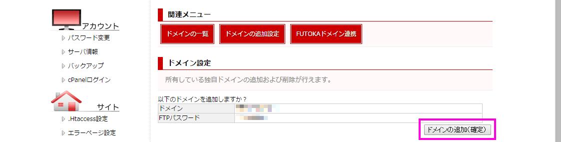 FUTOKA コントロールパネルのドメインの追加を確定する画面。