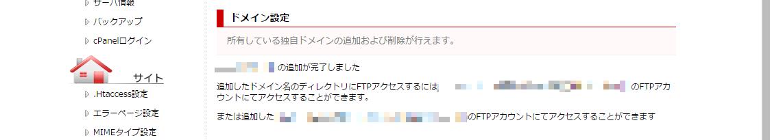 FUTOKA のコントロールパネルでドメインの追加設定が完了した画面。