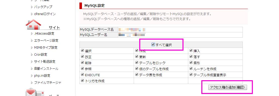 FUTOKA コントロールパネルの MySQL 設定画面。