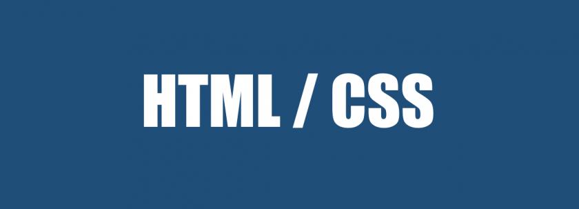 HTML と CSS のイメージ。