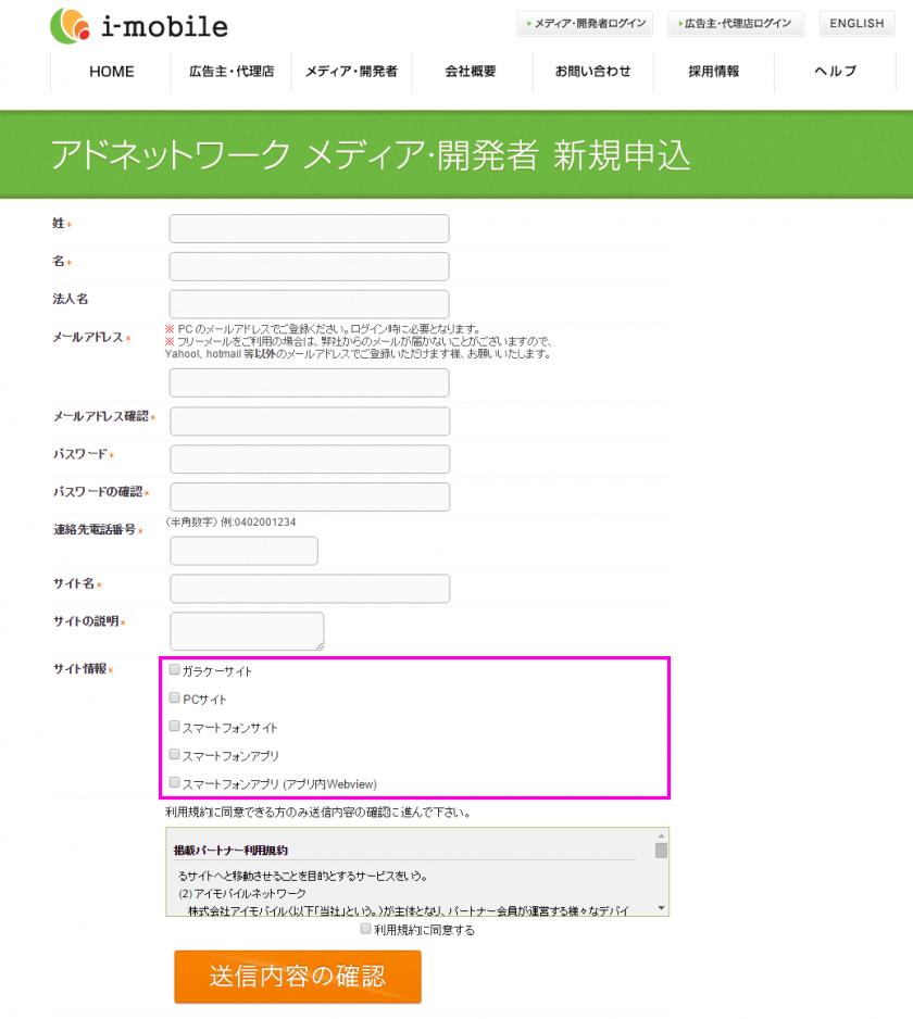 i-mobile の登録画面。