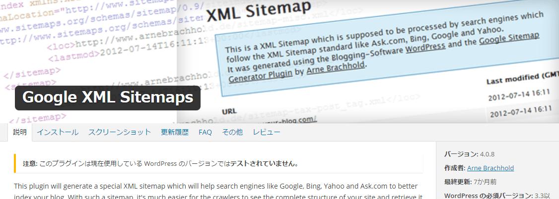 サイトマップを追加するプラグインのトップページイメージ。