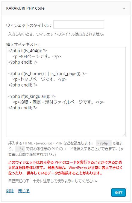 KARAKURI PHP Code のキャプチャ