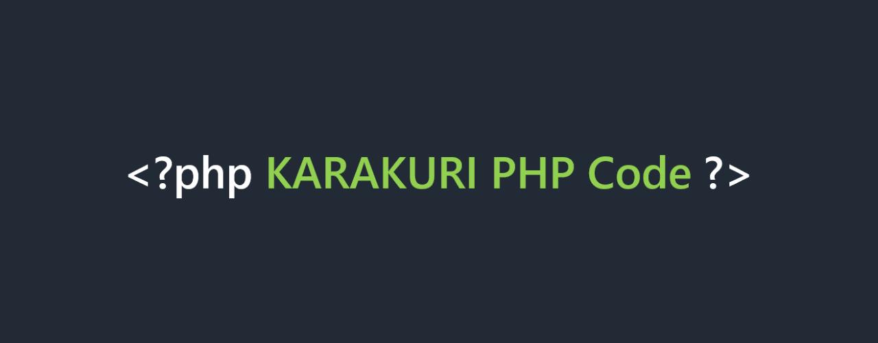 KARAKURI PHP Code のイメージ