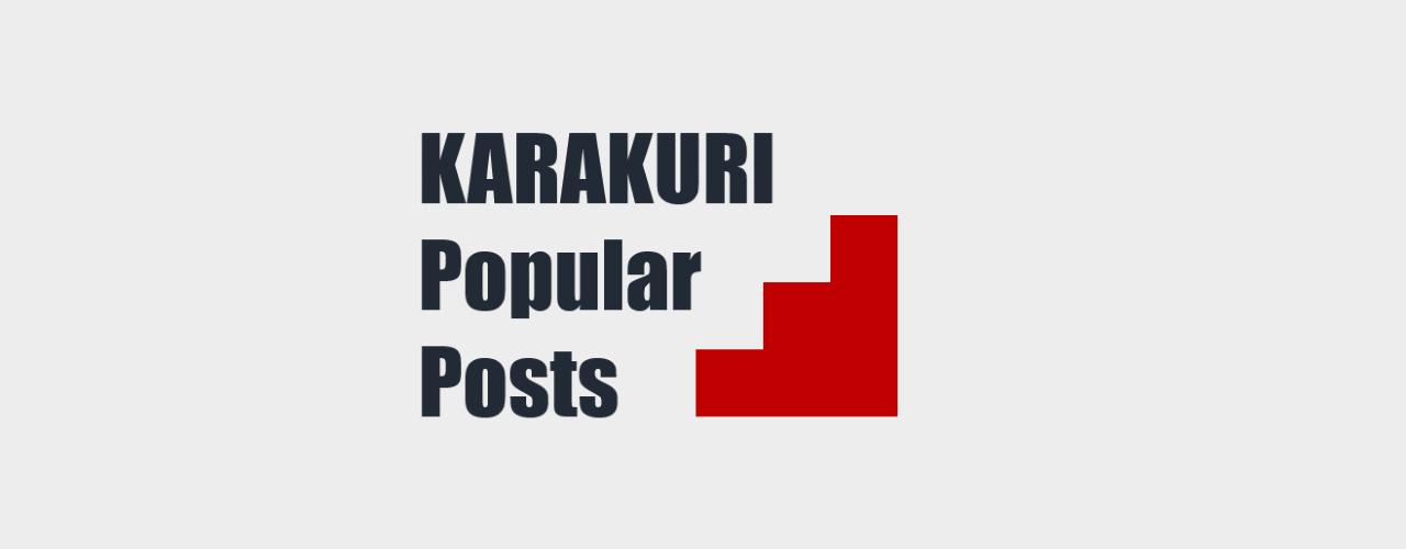 KARAKURI Popular Posts のイメージ