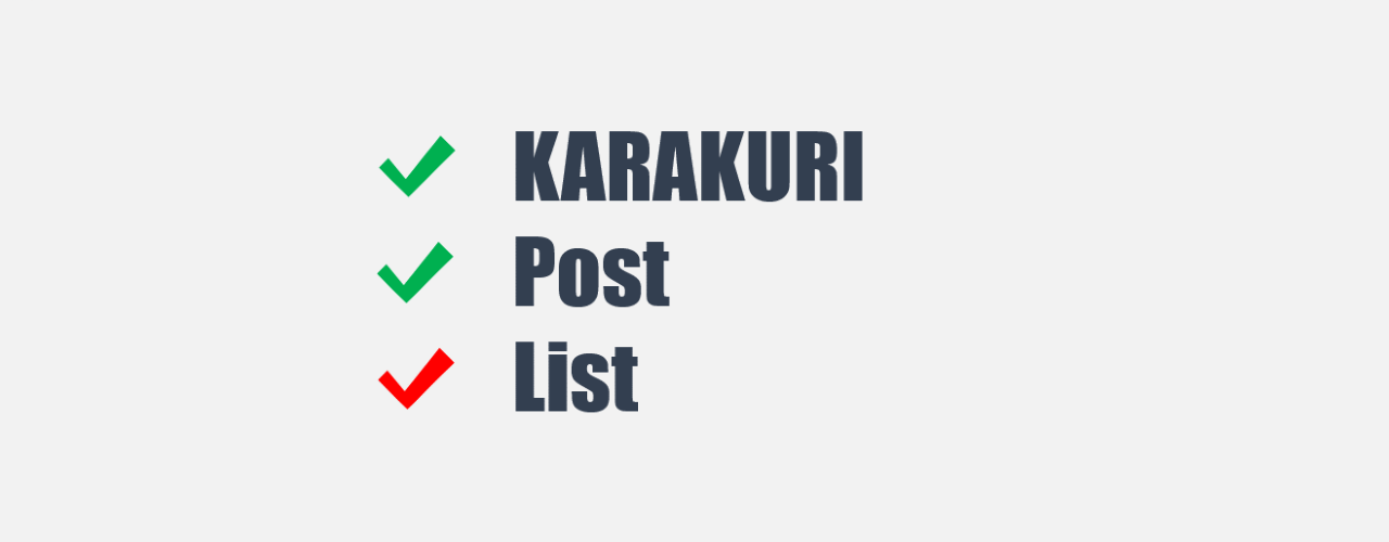 KARAKURI Post List のイメージ