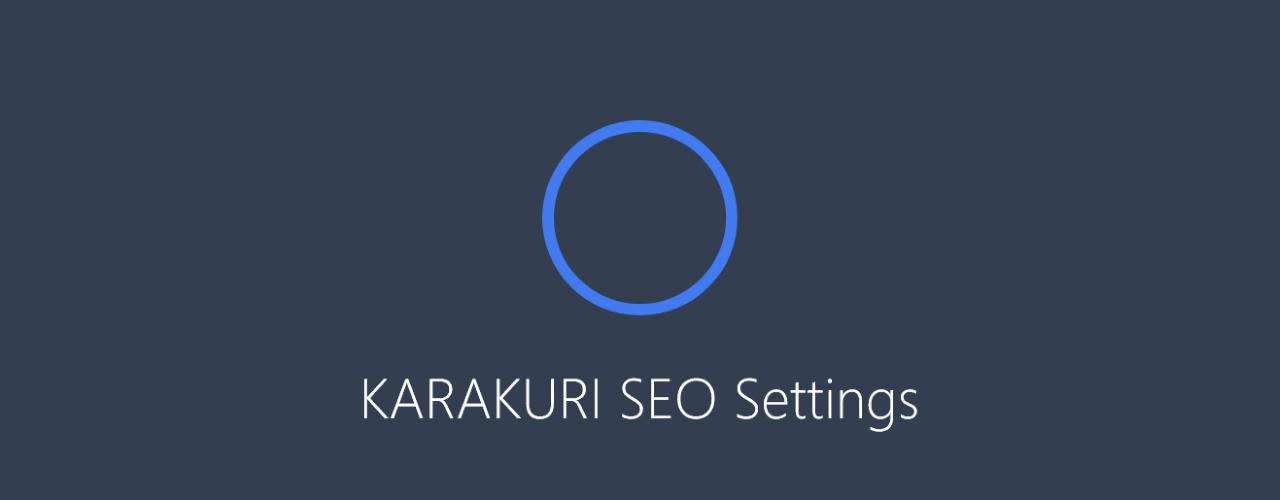 KARAKURI SEO Settings のイメージ
