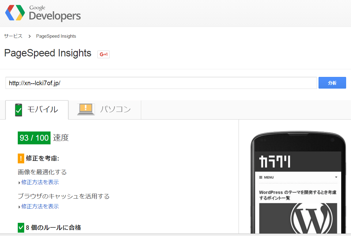 PageSpeed Insights のキャプチャ