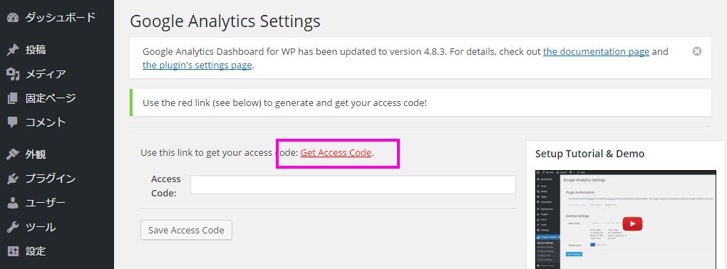 Google Analytics Dashboard for WP のアクセスコードを入力する画面。