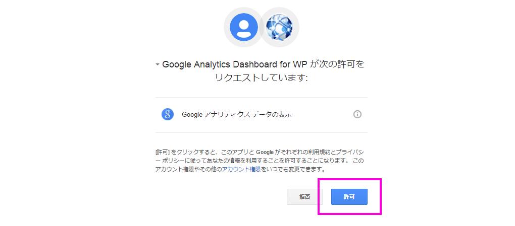 Google のアカウントで Google Analytics Dashboard for WP の利用を認証する画面。