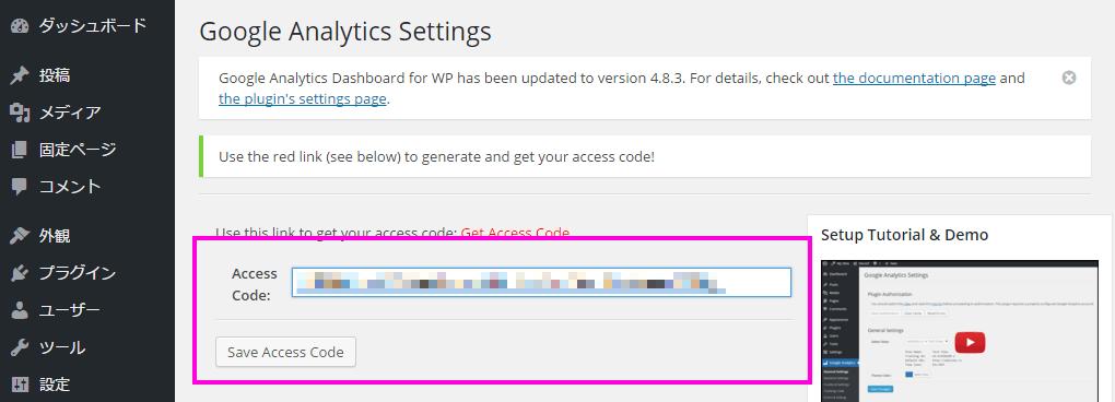 Google Analytics Dashboard for WP の設定からアクセスコードを入力した画面。