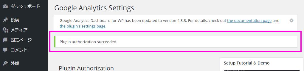 Google Analytics Dashboard for WP が認証された画面。