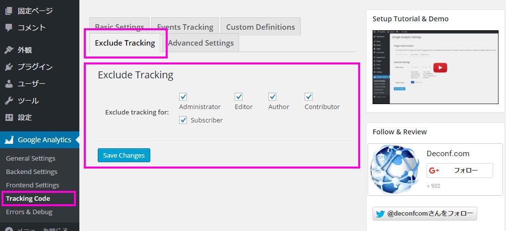 Google Analytics Dashboard for WP で管理者や投稿者のアクセスをカウントしないための設定。