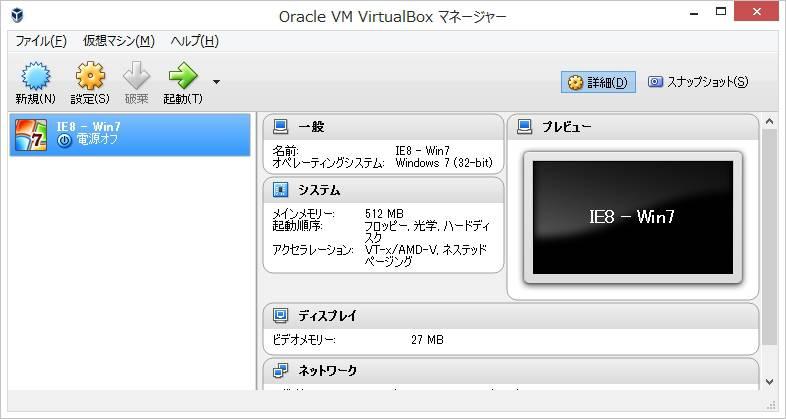 VirtualBoxの起動画面。