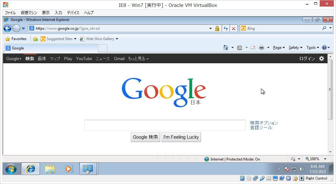 VirtualBox内のIEで開かれたページ。