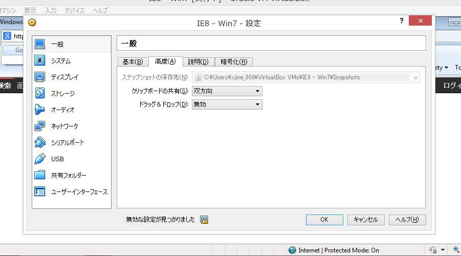 VirtualBox の設定画面。