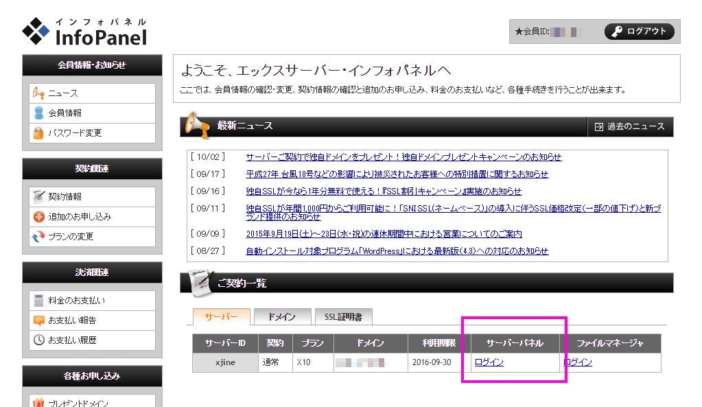 XSERVER管理画面トップ