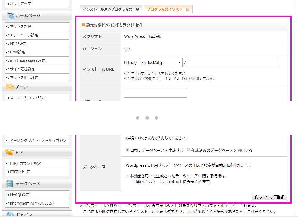 エックスサーバでWordPressのインストールに必要な項目を入力する画面