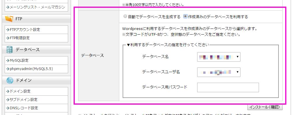 エックスサーバでWordPressをインストールする際に必要になるデータベースの選択