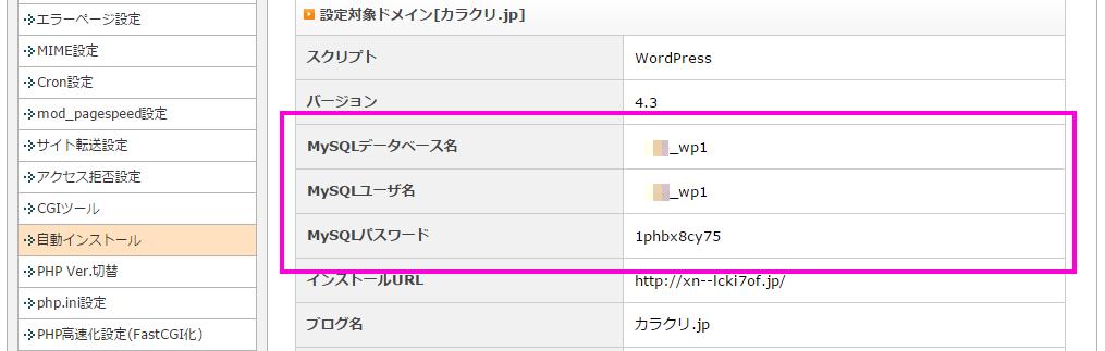エックスサーバでWordPressの自動インストールを選択した場合のデータベース名とパスワード