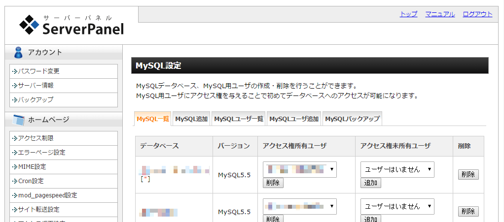 エックスサーバーMySQL設定画面