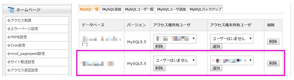新しく追加された MySQL