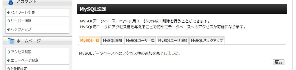 アクセス権所有ユーザの追加完了画面