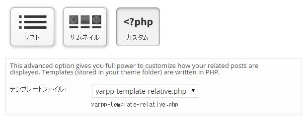 YARPP のテンプレートを選択する設定画面。